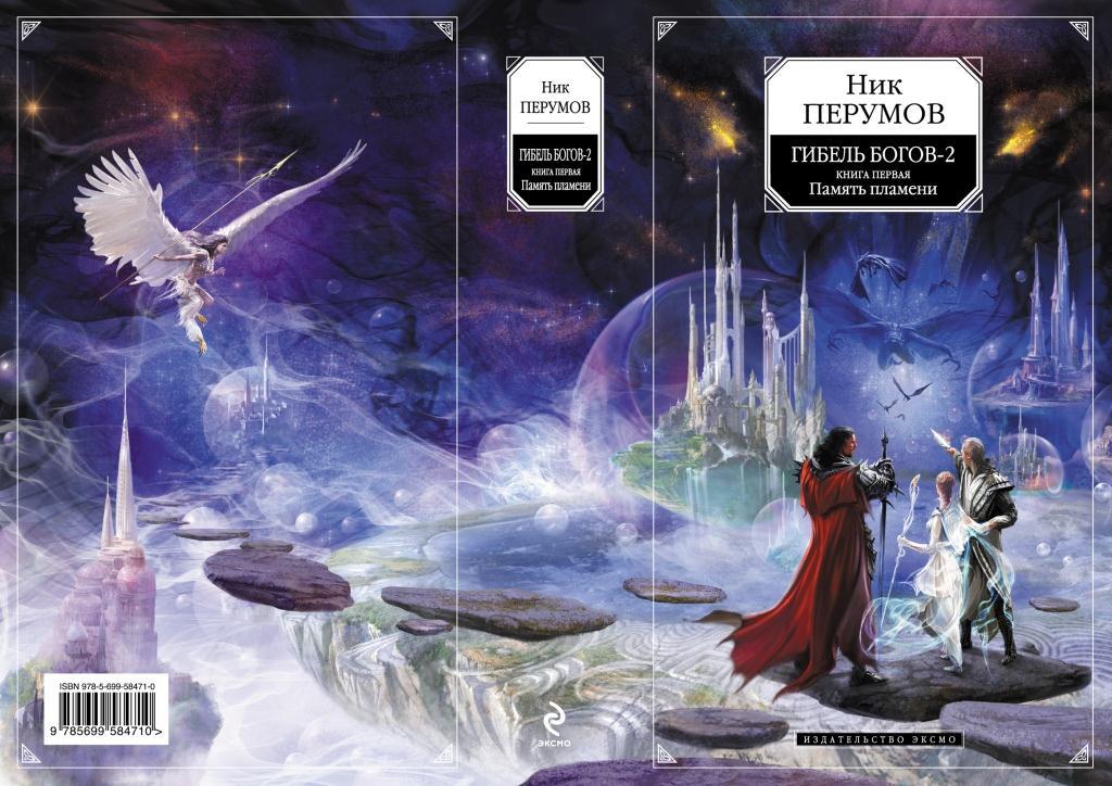 Гибель богов книга хагена